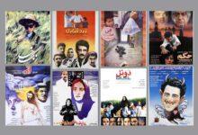 تصویر از بنیاد فارابی اعلام کرد؛۲۵ فیلم سینمای ایران در نوروز ۱۴۰۰ از تلویزیون پخش میشود