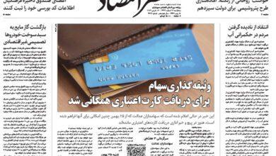 تصویر از نسخه الکترونیک روزنامه ۱۲ اسفند ماه ۱۳۹۹