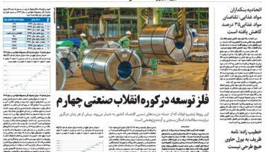 تصویر از نسخه الکترونیک روزنامه ۲۴ اسفند ماه ۱۳۹۹