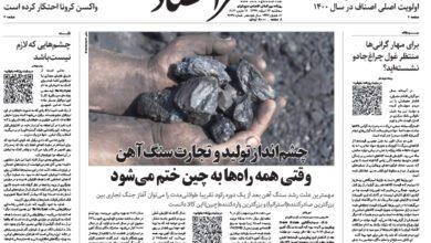 تصویر از نسخه الکترونیک روزنامه ۲۶ اسفند ماه ۱۳۹۹