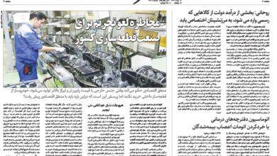 تصویر از نسخه الکترونیک روزنامه ۱۳ اسفند ماه ۱۳۹۹