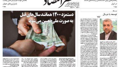 تصویر از نسخه الکترونیک روزنامه ۱۴ اسفند ماه ۱۳۹۹