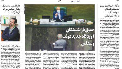 تصویر از نسخه الکترونیک روزنامه ۱۱ اسفند ماه ۱۳۹۹