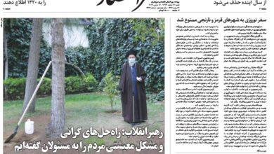 تصویر از نسخه الکترونیک روزنامه ۱۶ اسفند ماه ۱۳۹۹