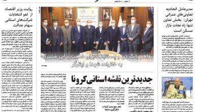 تصویر از نسخه الکترونیک روزنامه ۱۷ اسفند ماه ۱۳۹۹