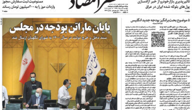 تصویر از نسخه الکترونیک روزنامه ۱۸ اسفند ماه ۱۳۹۹
