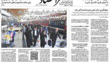 تصویر از نسخه الکترونیک روزنامه ۱۹ اسفند ماه ۱۳۹۹