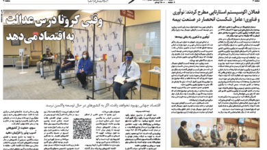 تصویر از نسخه الکترونیک روزنامه ۲۰ اسفند ماه ۱۳۹۹