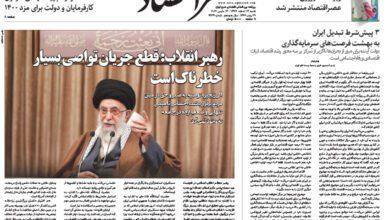 تصویر از نسخه الکترونیک روزنامه ۲۳ اسفند ماه ۱۳۹۹