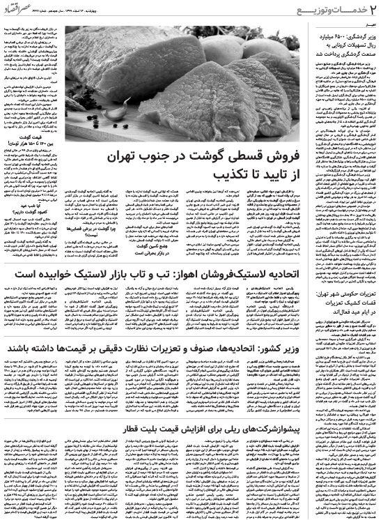 صفحه خدمات و توزیع روزنامه امروز