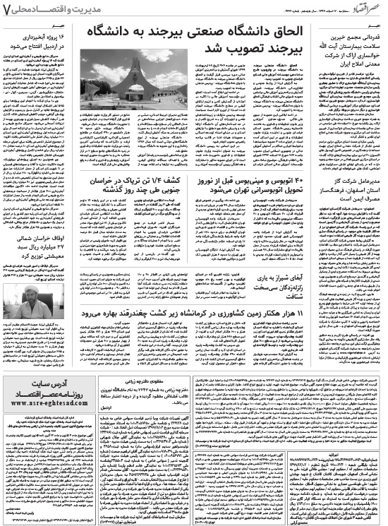 نسخه الکترونیک روزنامه 12 اسفند ماه ۱۳۹۹