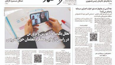 تصویر از نسخه الکترونیک روزنامه ۲۵ اسفند ماه ۱۳۹۹