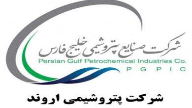 تصویر از خبرهای خوش برای بزرگترین زنجیره پی وی سی ایران / نام پتروشیمی اروند در بورس درج شد