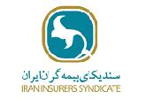 تصویر از سندیکای بیمه گران ایران