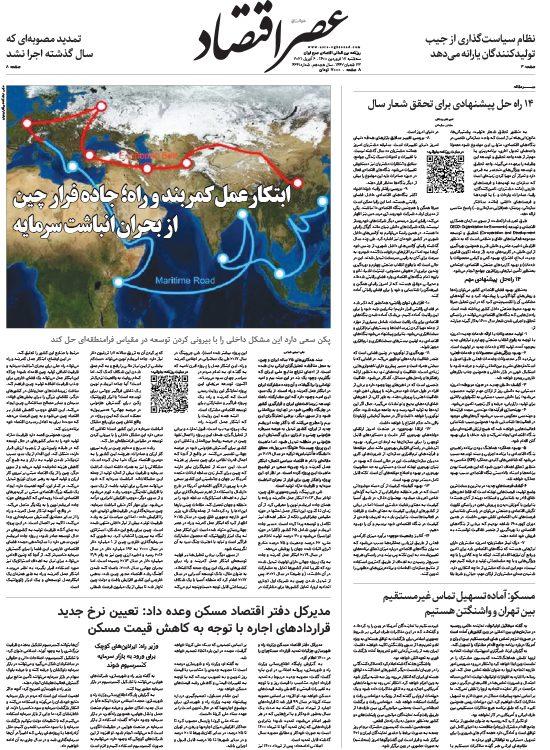 نسخه الکترونیک روزنامه 17 فروردین ماه ۱۴۰۰
