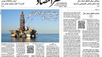 تصویر از نسخه الکترونیک روزنامه ۱۶ فروردین ماه ۱۴۰۰