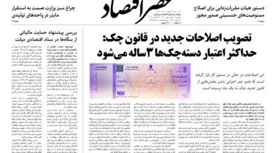 تصویر از نسخه الکترونیک روزنامه ۳۰ فروردین ماه ۱۴۰۰