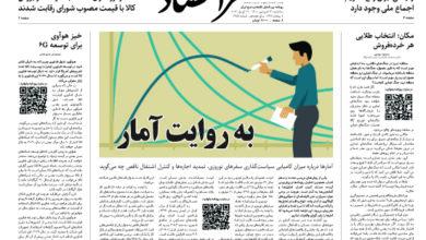 تصویر از نسخه الکترونیک روزنامه ۳۱ فروردین ماه ۱۴۰۰