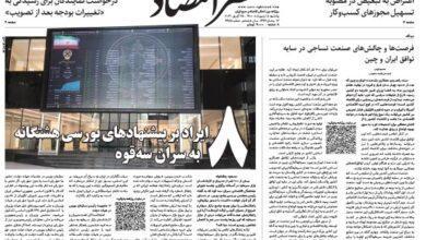 تصویر از نسخه الکترونیک روزنامه ۵ اردیبهشت ماه ۱۴۰۰