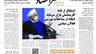 تصویر از نسخه الکترونیک روزنامه ۶ اردیبهشت ماه ۱۴۰۰