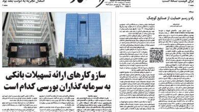 تصویر از نسخه الکترونیک روزنامه ۷ اردیبهشت ماه ۱۴۰۰