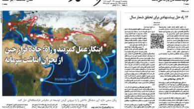 تصویر از نسخه الکترونیک روزنامه ۱۷ فروردین ماه ۱۴۰۰