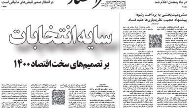 تصویر از نسخه الکترونیک روزنامه ۱۸ فروردین ماه ۱۴۰۰
