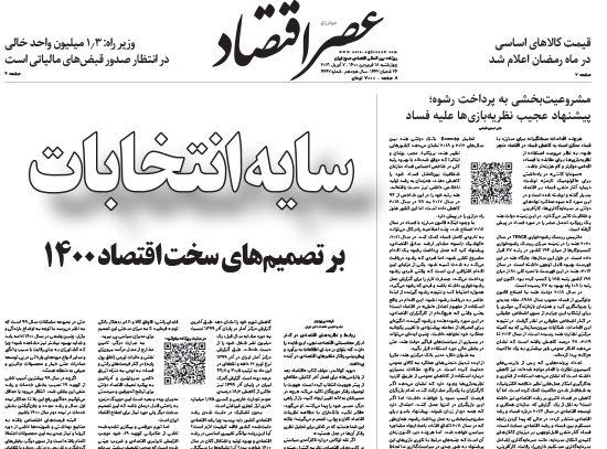 نسخه الکترونیک روزنامه 18 فروردین ماه ۱۴۰۰