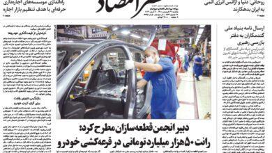 تصویر از نسخه الکترونیک روزنامه ۲۲ فروردین ماه ۱۴۰۰