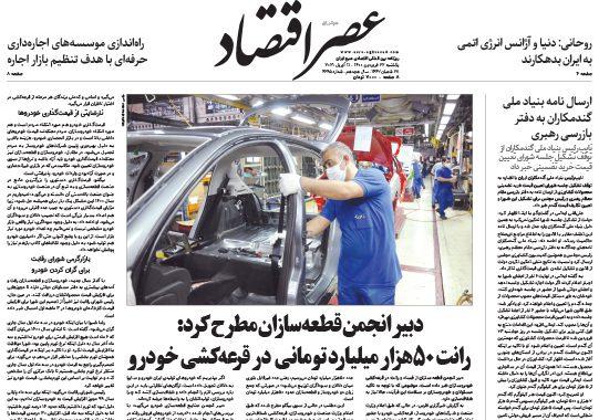 نسخه الکترونیک روزنامه 22 فروردین ماه 1400
