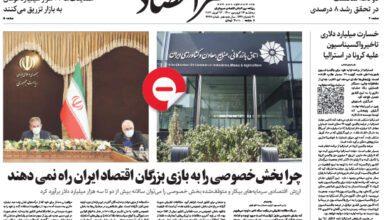 تصویر از نسخه الکترونیک روزنامه ۲۴ فروردین ماه ۱۴۰۰