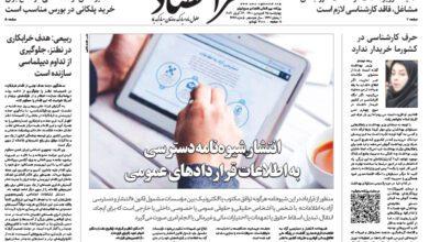 تصویر از نسخه الکترونیک روزنامه ۲۵ فروردین ماه ۱۴۰۰
