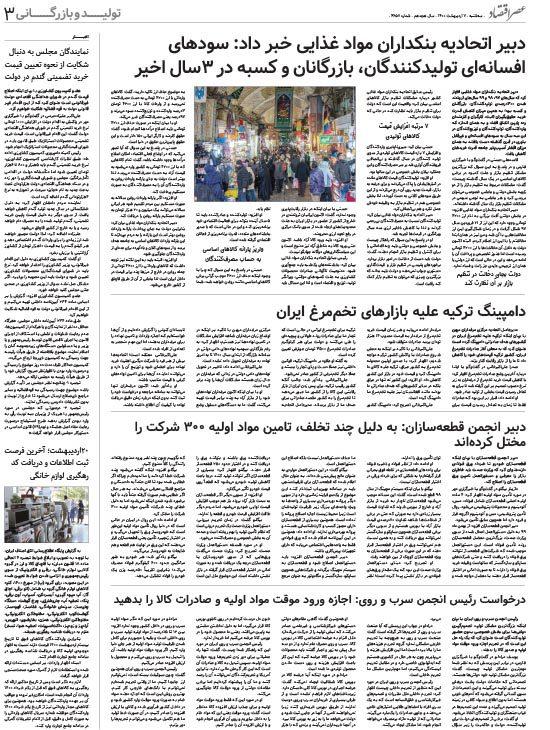 نسخه الکترونیک روزنامه 7 اردیبهشت ماه ۱۴۰۰