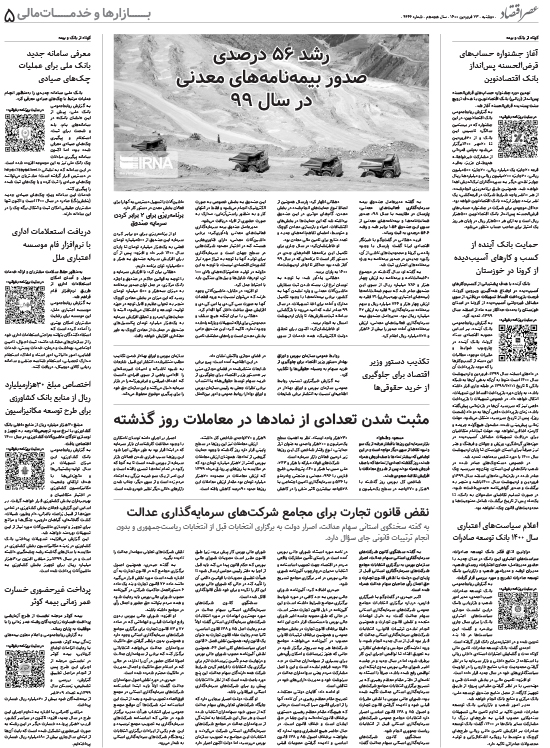 نسخه الکترونیک روزنامه 23 فروردین ماه 1400
