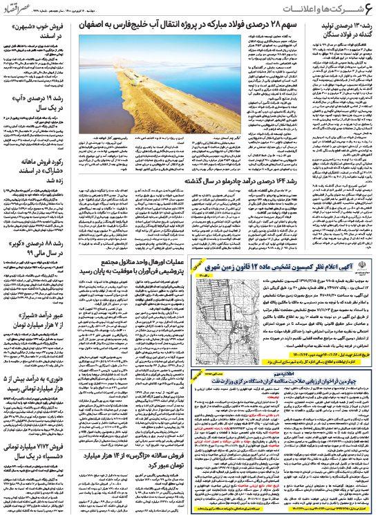 نسخه الکترونیک روزنامه 16 فروردین ماه ۱۴۰۰