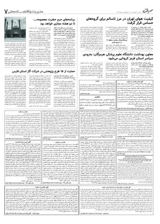 نسخه الکترونیک روزنامه 21 فروردین ماه 1400