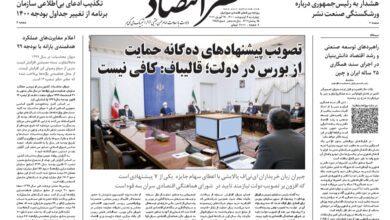 تصویر از نسخه الکترونیک روزنامه ۸ اردیبهشت ماه ۱۴۰۰