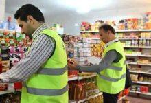 تصویر از طرح نظارت بر بازار ماه رمضان آغاز شد