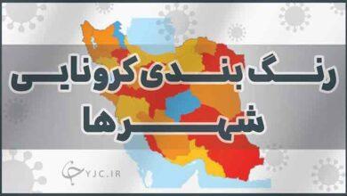 تصویر از تهران در وضعیت قرمز کرونا قرار گرفت/ قرمز و نارنجی شدن ۹۶ شهرستان دیگر