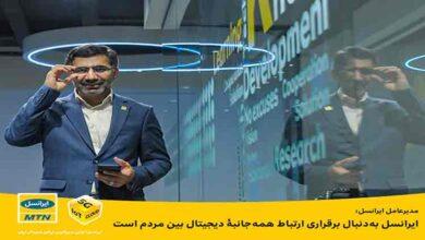 تصویر از مدیرعامل ایرانسل: ایرانسل بهدنبال برقراری ارتباط همهجانبۀ دیجیتال بین مردم است