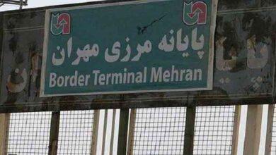 مرز مهران
