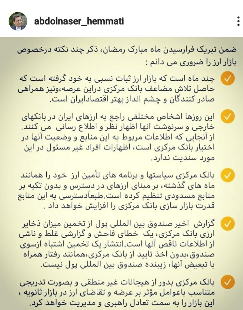 رییس کل بانک مرکزی: گزارش صندوق بینالمللی پول از ذخایر ارزی ایران غلط است