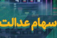 تصویر از ارزش سهام عدالت امروز ۱۸ خردادماه ۱۴۰۰