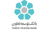تصویر از امضای تفاهمنامه سهجانبه در بانک توسعه تعاون