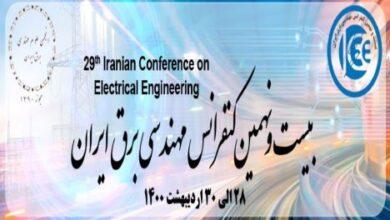 تصویر از برگزاری بیست و نهمین کنفرانس مهندسی برق ایران با مشارکت و حمایت همراه اول