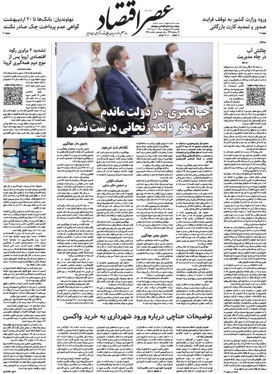 نسخه الکترونیک روزنامه 12 اردیبهشت ماه ۱۴۰۰