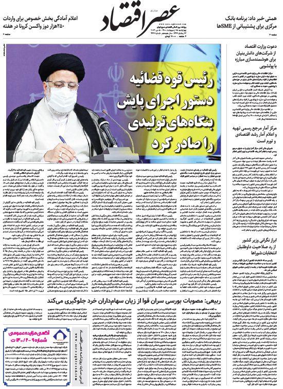 نسخه الکترونیک روزنامه 15 اردیبهشت ماه ۱۴۰۰