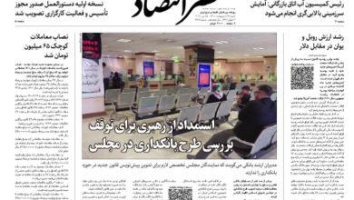 تصویر از نسخه الکترونیک روزنامه ۲۵ اردیبهشت ماه ۱۴۰۰