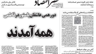 تصویر از نسخه الکترونیک روزنامه ۲۶ اردیبهشت ماه ۱۴۰۰