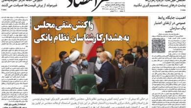 تصویر از نسخه الکترونیک روزنامه ۲۷ اردیبهشت ماه ۱۴۰۰